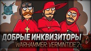 ДОБРЫЕ ИНКВИЗИТОРЫ ◆ Warhammer: Vermintide 2