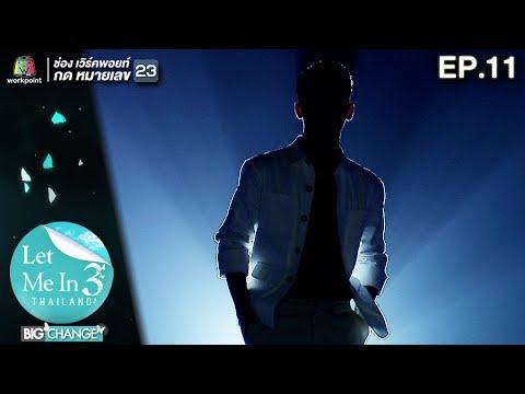Let Me in Thailand Season 3 (รายการเก่า) | EP.11 | 23 ม.ค. 61 Full HD