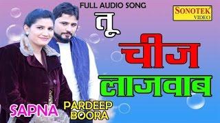 Tu Cheez Lajwab || Vicky Kajla, Sapna, Raju Punjabi || Haryanvi New Audio Song || तू चीज लाजबाब
