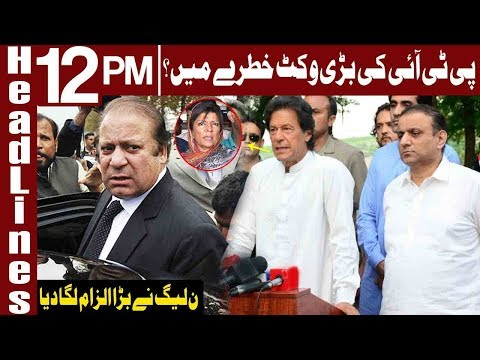 Another Big Wicket of PTI in Danger? | Headlines 12 PM | 20 November 2018 | Express News