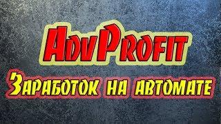 AdvProfit.Ru - Заработок на автомате