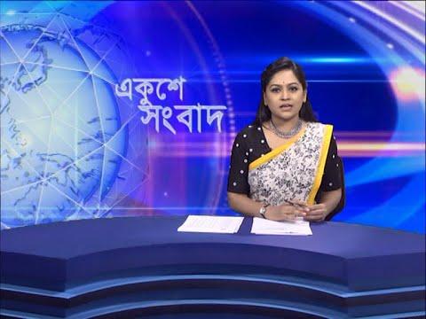07 PM News || ০৭টার সংবাদ || 15 June 2021 || ETV News
