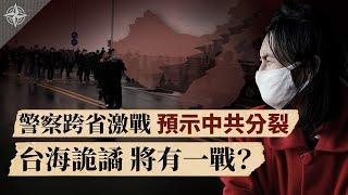 江西湖北警察激烈衝突,四大挑戰衝擊中共;美中台緊張 台海要開戰?(2020.3.28)|世界的十字路口 唐浩
