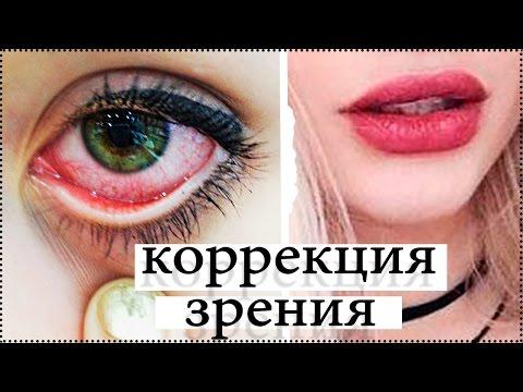 Программа коррекции зрения бесплатно