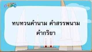 สื่อการเรียนการสอน ทบทวนคำนาม คำสรรพนาม คำกริยา ป.3 ภาษาไทย