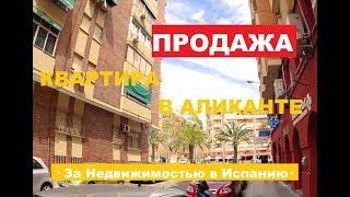 КВАРТИРА В АЛИКАНТЕ| ПРОДАЖА Хороший Район. Недвижимость в Испании