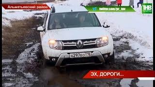 Жители села Кульшарипово четвёртый год не ходят, а ползают до дома | ТНВ