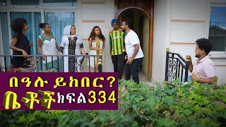"Betoch   ""በዓሉ ይከበር? ""Comedy Ethiopian Series Drama Episode 334"