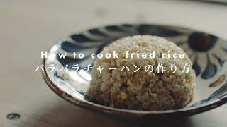 【おカマスcooking】パラパラ炒飯の作り方 / How to cook fried rice