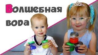ФОКУСЫ С ДЕТЬМИ ♥ Игры с водой 1+