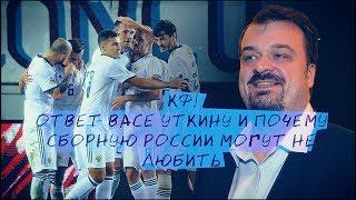 КФ! Ответ Васе Уткину и почему сборную России могут не любить