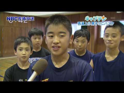 長崎市西浦上小学校 男子ミニバスケットボール部