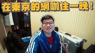 【Joeman】在東京的網咖住一晚!