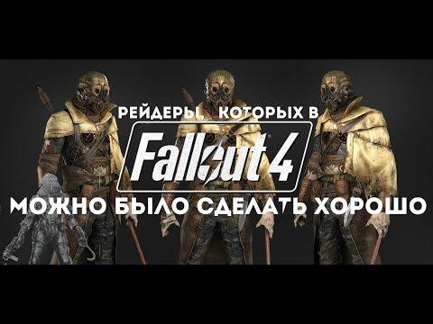 Fallout 4 - УПУЩЕННЫЕ ВОЗМОЖНОСТИ: Рейдеры ДО Релиза