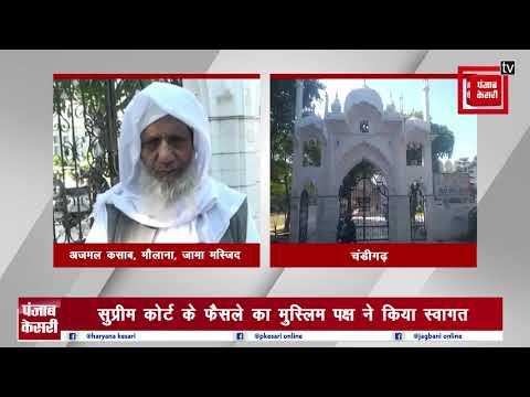अयोध्या पर सुप्रीम कोर्ट के फैसला का मुस्लिम पक्ष ने किया स्वागत