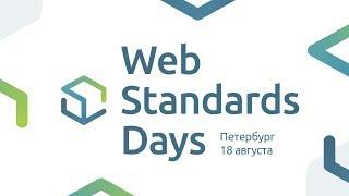 Прямая трансляция с WSD в Петербурге.