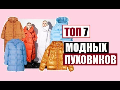 ТОП 7 ПУХОВИКОВ НА ЗИМУ 2017-2018 || АНТИТРЕНДЫ ЗИМЫ