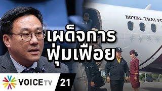 Overview - ประวิตรหนีสภา เพื่อไทยซัดซื้อเครื่องบินเจ็ทหรูมีส่วนต่าง 300 ล้าน