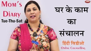 House Work Management | Tips | Moms Diary | Motivational Video | Online Counselling | Hindi Video