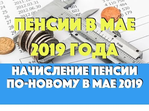 Начисление пенсии по новомув мае 2019 года