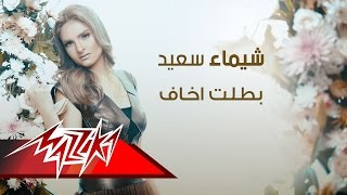 تحميل اغاني Batalt Akhaf - Shaimaa Saeed بطلت اخاف - شيماء سعيد MP3