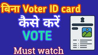 How to vote without Voter ID card || Can you vote with an Aadhaar card