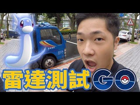 【Pokémon GO】抓寶雷達實測|GoRadar 還值得信賴嗎!?