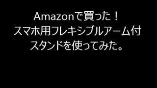 Amazonで買ってみた!フレキシブルアームで動画が撮影したかった。