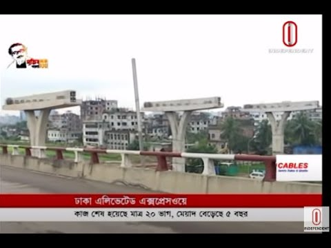 Dhaka Elevated Expressway (10-11-20) Courtesy: Independent TV