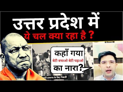 Zee News Debate में Raghav Chadha ने Yogi Adityanath से पूछा बेटियों को क्या बचाओगे, खुद जला रहे हो
