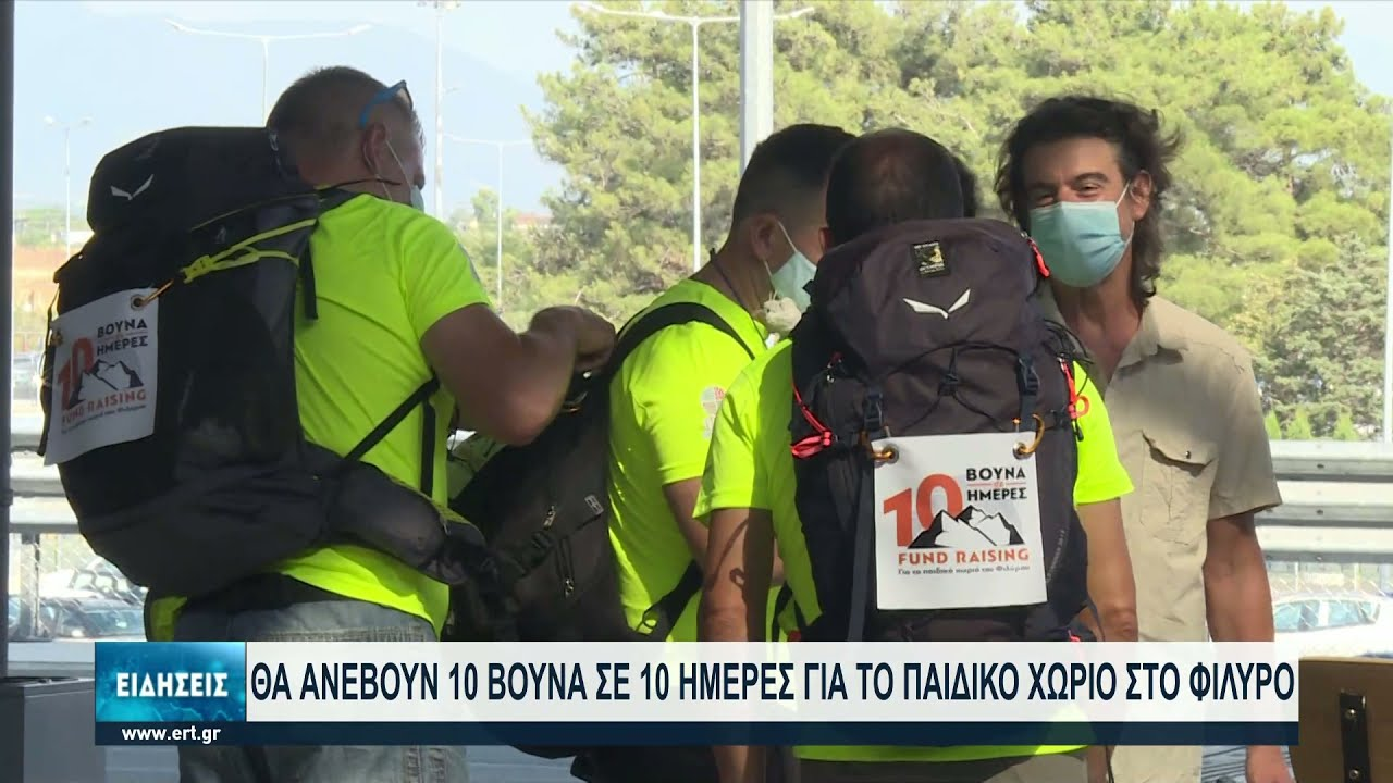 Ορειβατικό ταξίδι για την ενίσχυση του Ελληνικού Παιδικού Χωριού στο Φίλυρο   23/07/2021   ΕΡΤ