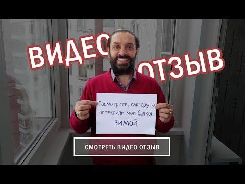 Балкон. Остекление балконов в Москве. УСТАНОВКА ОКОН ЗИМОЙ