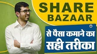 स्टॉक मार्केट में Invest करने का सही तरीक़ा  |  Portfolio Making For Stock Market Beginners in Hindi