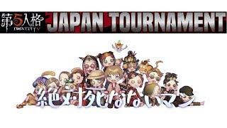 第五人格大会 世界ランカー JAPANトーナメント【Identity V】