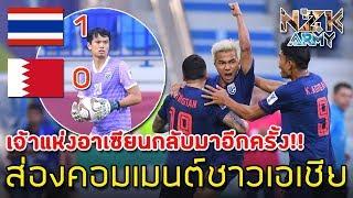 ส่องคอมเมนต์ชาวเอเชีย-หลังทีมไทยเอาชนะบาห์เรน1-0ในศึกฟุตบอลเอเชีย AFC