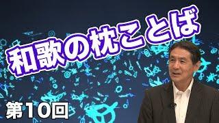 第09回 アマテルカミ・トヨケカミ