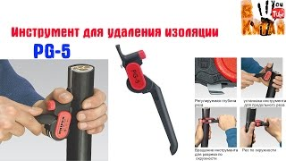 Инструмент для снятия оболочки кабеля КСО КВТ от компании VL-Electro - видео