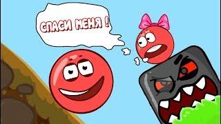 ОГО ! МУЛЬТИК про КРАСНЫЙ ШАРИК ! Приключение Квадратов ! По мотивам игры Red Ball 4 для детей !