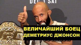 ВСТРЕЧАЙТЕ!!! ВЕЛИЧАЙШИЙ БОЕЦ UFC ДЕМЕТРИУС ДЖОНСОН!