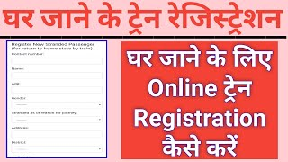 Train Registration Online कैसे करें Book Your Special Train For Go to Home During Lockdown