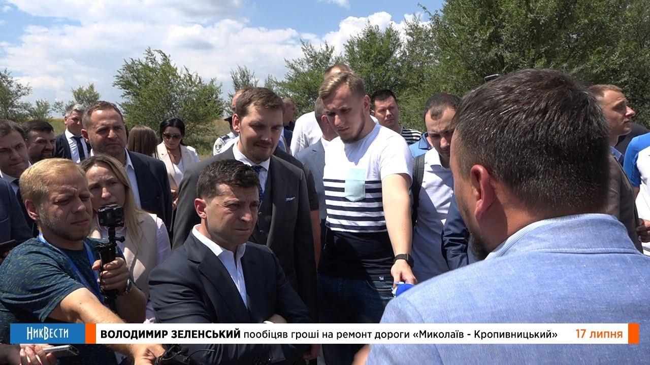 Зеленский пообещал деньги на ремонт дороги «Николаев - Кропивницкий»