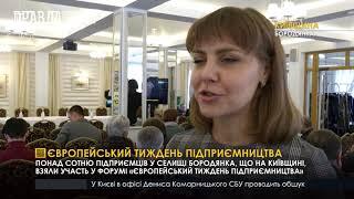 Випуск новин на ПравдаТут за 01.11.19 (06:30)