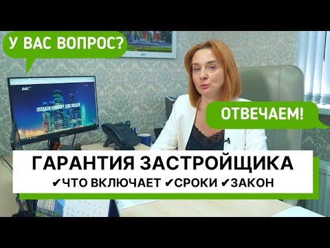 Претензии застройщику по гарантии ✔на что распространяется гарантия застройщика ✔сроки ➤➤ AVA Sochi