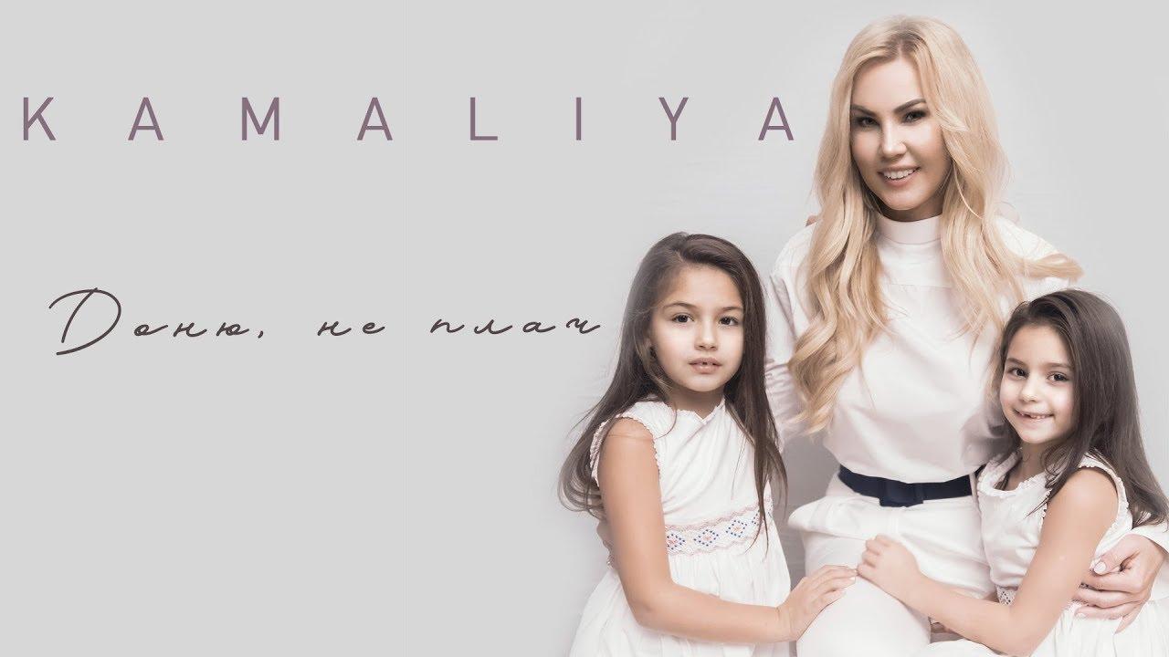 Kamaliya — Доню, не плач