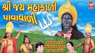 Shri Jai Mahakali Pavavali || Mahakali Sangeet Rupak( Gujarati ) || High Quality Mp3 Video