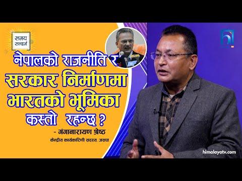बाबुराम भट्टराईको नेतृत्वमा सरकार बन्ने सम्भावना ! : गंगानारायण श्रेष्ठ | Samaya sandarbha