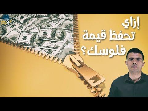 المخبر الاقتصادي 15 | كيف نحافظ على قيمة أموالنا ومنخسرش؟ أحسن طريقة