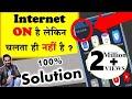 Why internet is NOT Working | Net ON होने पर ही नहीं चल पाता Internet | 100% Solution