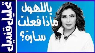 السعودية سارة دندراوي تسيء للكويتيين