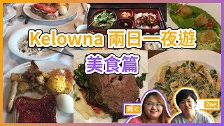 Kelowna 2 Days 1 Night Trip - All about Food Vlog
